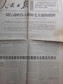 老报纸:文革人民日报 1967年10月29日(带语录)序号54