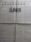 老报纸:文革人民日报 1967年10月3日 序号42