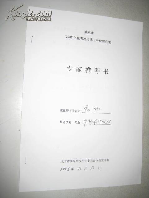 北京市2007年报考攻读博士学位研究生专家推存书(范功)王元军推存
