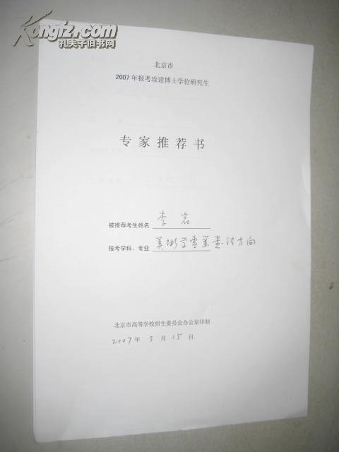 北京市2007年报考攻读博士学位研究生专家推存书(李岩)宋民推存