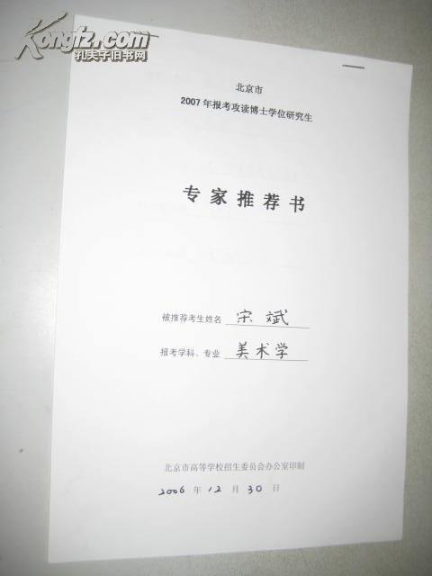 北京市2007年报考攻读博士学位研究生专家推存书(宋斌)张义宾推存
