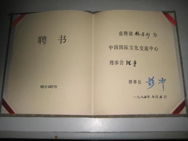 聘书;彭冲聘请林宗彩为中国国际文化交流中心理事会理事