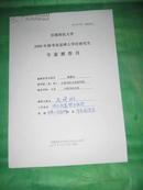 首都师范大学2008年报考攻读博士学位研究生专家推存书(杨豪良)杨晓琳推存