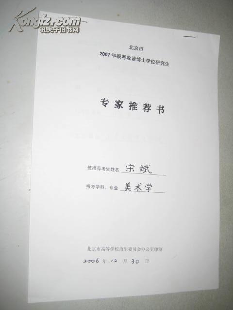 北京市2007年报考攻读博士学位研究生专家推存书(宋斌)张传旭推存