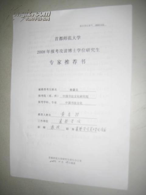 首都师范大学2008年报考攻读博士学位研究生专家推存书(杨豪良)黄有柱推存