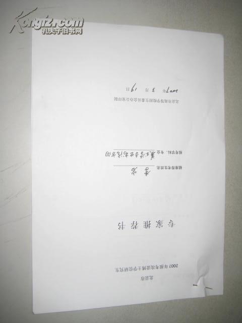 北京市2007年报考攻读博士学位研究生专家推存书(张典友)张同印推存