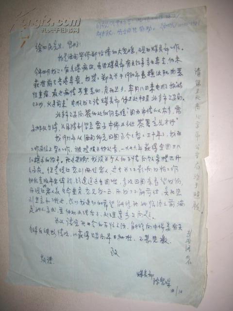 陈慧珠信札1页(徐四民批注)