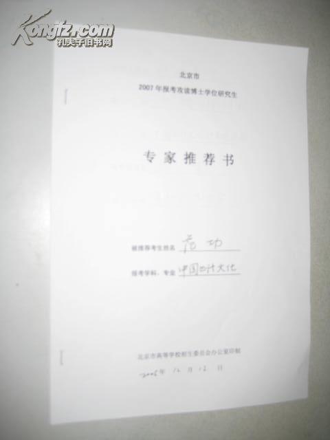 北京市2007年报考攻读博士学位研究生专家推存书(范功)叶培贵推存