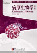 病原生物学(第三版)