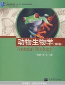动物生物学(第2版)