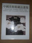 中国美术馆藏品选集  1949-1984--版画编        (8开 精装本)书全新 封套9品