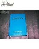河南省教育统计年鉴1998年