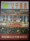 辽宁画报1997年第4期