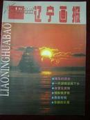 辽宁画报1997年第1期
