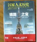 《国家人文历史》2013年1月上(创刊号)(含书带,有莫言、朴槿惠等)
