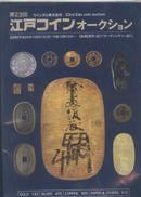 买满就送!第23回日本货币拍卖图录