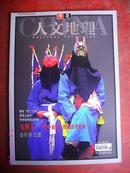 华夏人文地理2001年8月