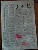 """《文山报》1957年9月19日【刊""""齐白石先生病逝""""等消息,有水渍,品如图】"""