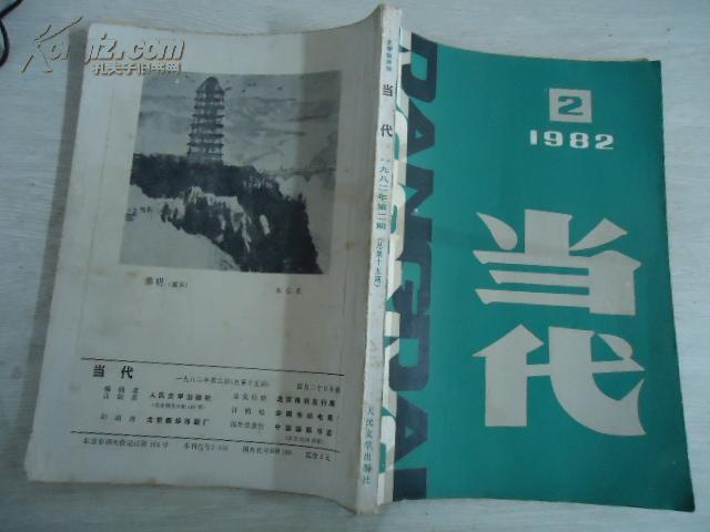 当代(文学双月刊 1982年第二期)【总第十五期】