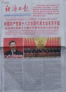 经济日报2012年11月9日1-16版全【党的十八大在京开幕】