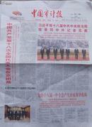 中国审计报2012年11月9、16两日全【党的十八大开幕、闭幕、新常委同中外记者见面】