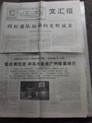 老报纸:文革文汇报 1968年11月19日(带语录)序号86