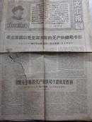 老报纸:文革文汇报 1968年8月5日序号89
