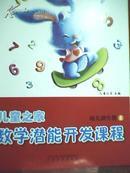 儿童之家数学潜能开发课程6(含亲子活动卡、幼儿操作册、学具)
