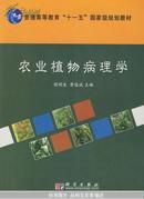 农业植物病理学