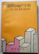 通俗房地产手册-买房卖房租房建房必读
