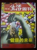 三联生活周刊2000年第1期