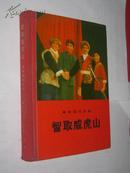 革命现代京剧---智取威虎山【精装本】