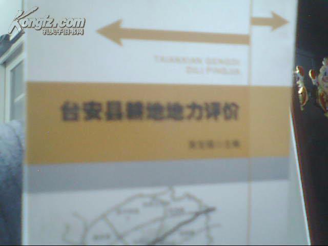 台安县耕地地力评价
