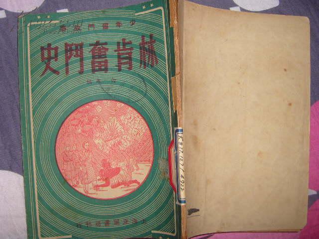 《林肯奋斗史》,上海正气书局刊行,民国三十七年