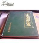 中国空军1996年合订本1-6期