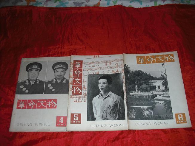 革命文物(1980年5期)