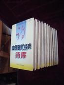中国现代经典诗库(1-10卷)大32开精装本 96年1版1印 9品 印5000册