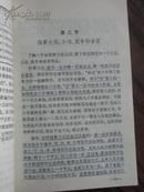 中国古代算命术【扉页缺 书内有重点勾画阅读无碍见书影7、8图 89年一版一印】