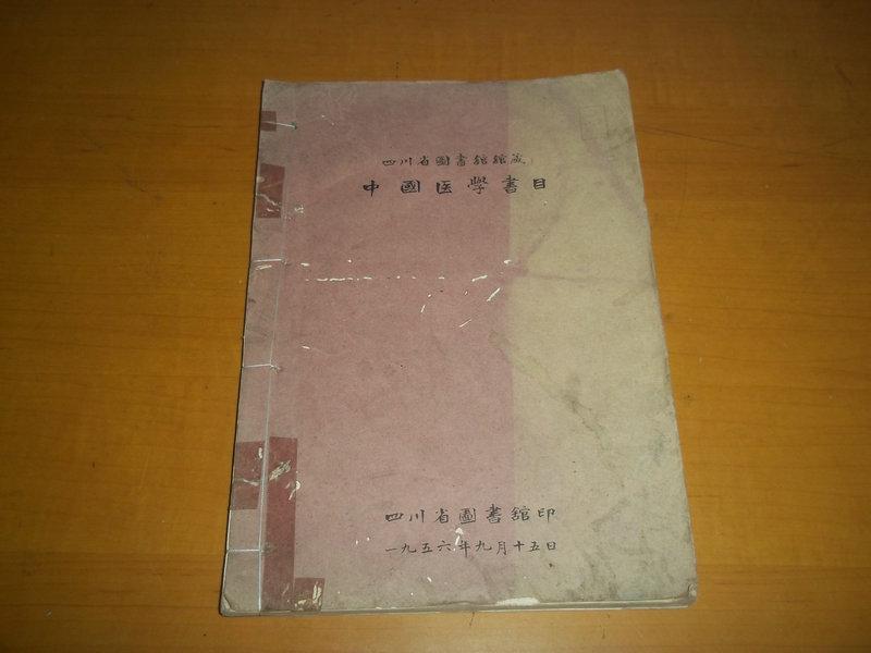 四川省图书馆收藏中国医学书目