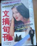 文摘旬刊·1993·合订本在·中