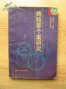贿赂罪个案研究 91年1版1印 包邮挂
