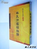 金门县烈屿乡上林顶林--林氏仲礼祖族谱(大16开精装本 稀见极具收藏)