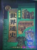 世界通史:彩图版 第三册