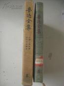 鲁迅全集 第8卷 原含封套全 32开精装 人民文学出版社 1957年12月1版1印