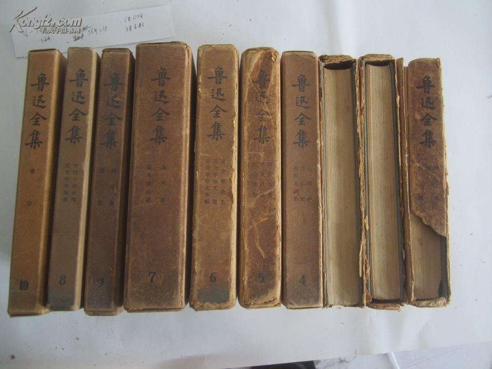 鲁迅全集 10册全人民文学32开精装本 原护封全 56-58年初版 重6公斤 1-2册为2印,其余为初版 私藏本