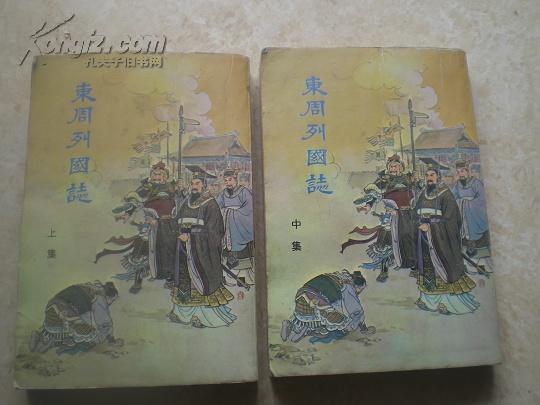 陈湘记70年代发行老版:《东周列国志》(上中册,缺下册)85品
