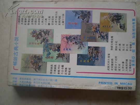 陈湘记70年代发行老版,大字足本古典名著:《天宝图 地宝图》(二册全)9品好