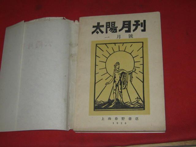 太阳月刊(一月号)28年创刊,61年影印本,内有插图