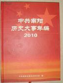 中共南阳历史大事年编2010