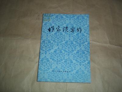 作家谈写作(含现代著名文学家叶圣陶、郭小川、徐迟、黄钢、张黎群、理由等文章)
